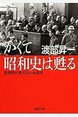 かくて昭和史は甦る 教科書が教えなかった真実 (PHP文庫) Kindle版