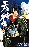 天神―TENJIN― 14 (ジャンプコミックス)