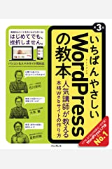 いちばんやさしいWordPressの教本 第3版 人気講師が教える本格Webサイトの作り方 「いちばんやさしい教本」シリーズ Kindle版
