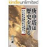 庚申塔は歴史を語る:さいたま市緑区の石造神仏と江戸庶民信仰の姿を訪ねて(22世紀アート)