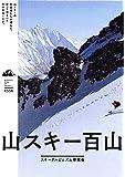 山スキー百山