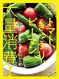大量消費シリーズ2 「作りおき」できる60レシピ トマト、きゅうり、ピーマン、大量消費! (オレンジページブックス)