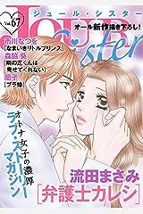 JOUR Sister : 67 (ジュールコミックス) Kindle版