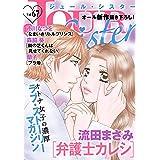 JOUR Sister : 67 (ジュールコミックス)