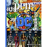 Pen+(ペン・プラス) 映画・コミック・ドラマ・アニメ・ゲーム・グッズ DC最強読本。 (メディアハウスムック)