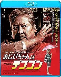 おじいちゃんはデブゴン [Blu-ray]