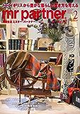 英国生活ミスター・パートナー 2020年 2月号 [雑誌]