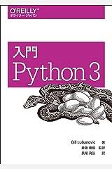 入門 Python 3 単行本(ソフトカバー)