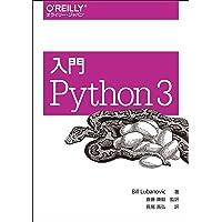 入門 Python 3