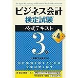 ビジネス会計検定試験®公式テキスト3級〔第4版〕