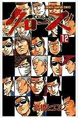 クローズ(12) (少年チャンピオン・コミックス) Kindle版