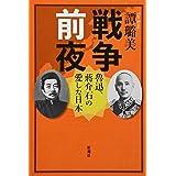 戦争前夜:魯迅、蒋介石の愛した日本