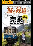 旅と鉄道 2019年11月号 鉄道完乗大作戦 [雑誌]