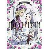 名香智子コレクション(2) DOUBT! (ジュールコミックス)