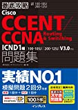 (スマホ問題集付)徹底攻略Cisco CCENT/CCNA Routing&Switching問題集 ICND1編[100-105J][200-125J]V3.0対応