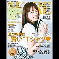 MORE (モア) 2021年7月号 [雑誌]