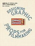 映画プロップ・グラフィックス スクリーンの中の小道具たち