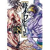 終末のワルキューレ (8) (ゼノンコミックス)