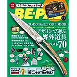 BE-PAL (ビーパル) 2017年 6月号 [雑誌]