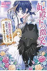 妃殿下の微笑 身代わり花嫁は、引きこもり殿下と幸せに暮らしたい : 1 (Mノベルスf) Kindle版