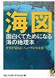 海図 面白くてためになる海の地理本 (KAWADE夢文庫)