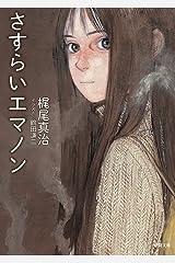 さすらいエマノン (徳間文庫) Kindle版