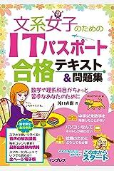 (音声講義・全文PDF付)文系女子のためのITパスポート合格テキスト&問題集 文系女子シリーズ Kindle版