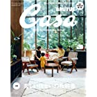 Casa BRUTUS(カーサ ブルータス) 2018年 10月号 [美しい住まいの教科書] [雑誌]