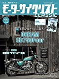 モーターサイクリストCLASSIC No.11