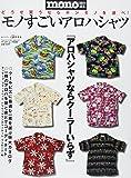 モノすごいアロハシャツ (ワールド・ムック 928)