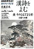 NHKカルチャーラジオ 漢詩をよむ 愛 そのさまざまな形 自然への愛 (NHKシリーズ NHKカルチャーラジオ)