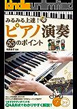 みるみる上達! ピアノ演奏 55のポイント コツがわかる本