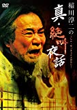稲川淳二の真・絶叫夜話 [DVD]