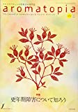 aromatopia(アロマトピア) No.151 2018年12月号 【特集】更年期障害について知ろう
