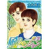 風のペンション 慟哭 ペンションやましなシリーズ (ジュールコミックス)