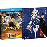 ドラゴンゲート 空飛ぶ剣と幻の秘宝 [Blu-ray]