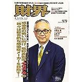 財界 2020年 9月9日号 [雑誌]