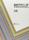 色彩デザイン学