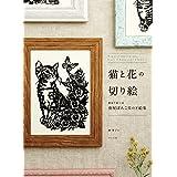 猫と花の切り絵