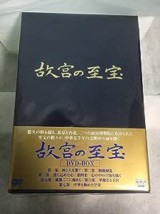 NHK 故宮の至宝 DVD-BOX