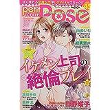 petit Rose(45) 2020年 08 月号 [雑誌]: 恋愛宣言PINKY 増刊