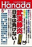 月刊Hanada2020年5月号 [雑誌]