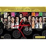 女信長 ディレクターズカット版 DVD-BOX