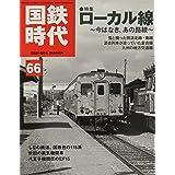 国鉄時代2021年8月号Vol.66