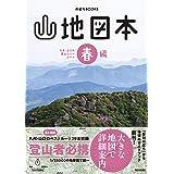 山地図本 春編 九州・山口の登山ルートガイド (のぼろBOOKS)