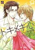 トキメキ心 (ドラコミックス) (ドラコミックス 373)