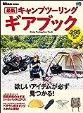 最新キャンプツーリング ギアブック[雑誌] エイムック