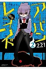 アーバンレジェンド(2)【電子限定特典ペーパー付き】 (RYU COMICS) Kindle版