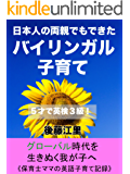 日本人の両親でもできたバイリンガル子育て: 5才で英検3級!