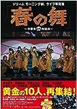 ドリームモーニング娘。ライブ写真集「春の舞 ‾卒業生 DE 再結成‾」 (TOKYO NEWS MOOK)